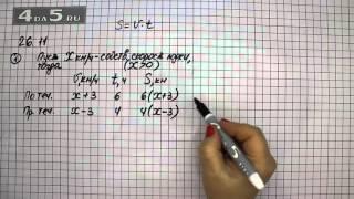 Упражнение 26.11. Алгебра 7 класс Мордкович А.Г.
