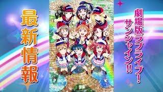 ラブライブ!サンシャイン!! Aqours Hop! Step! Jump! Project!11月18日発表PV