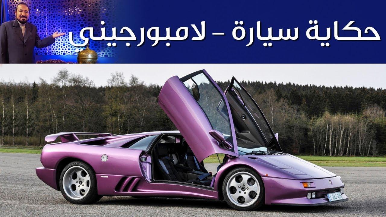 لامبورجيني - حكاية سيارة الحلقة السابعة عشرة مع بكر أزهر | سعودي أوتو