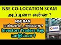 NSE CO-LOCATION அப்டினா என்ன ? | SEBI BAR NSE | Tamil Share