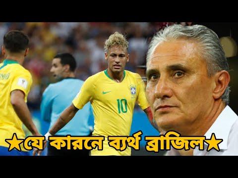 যে মারাত্মক ভুলে সুইজারল্যান্ডের বিপক্ষে জয় পেলনা ব্রাজিল   Brazil vs Switzerland WC 18 thumbnail