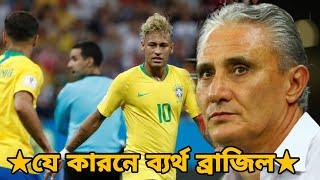 যে মারাত্মক ভুলে সুইজারল্যান্ডের বিপক্ষে জয় পেলনা ব্রাজিল | brazil vs switzerland wc 18