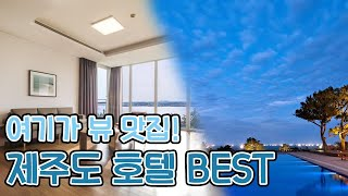 제주도 호캉스, 풍경 끝판왕 호텔 BEST3 제주 가성…
