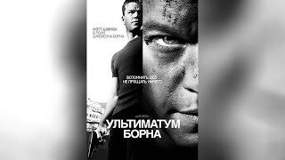 Ультиматум Борна (2007)