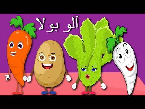 Aloo Bola Mujhko Khalo | آلو بولا مجھ کو كھالو | Vegetables Song in Urdu | Urdu Rhymes Collection