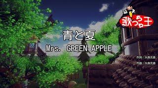 【カラオケ】青と夏 / Mrs. GREEN APPLE
