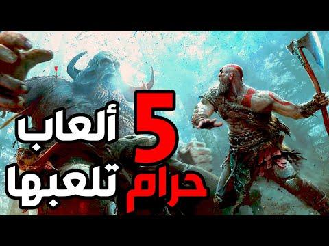 خمسة ألعاب حرام تلعبها كمسلم 😵❌