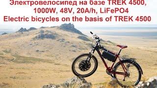 Электровелосипед Trek 4500, 1000W, 48V, с аккумулятором LiFePO4 20Ah, часть 2(Экономьте на покупках в интернете от 8,5%, с помощью ePN Cashback!! Регистрируйтесь, устанавливайте плагин и присое..., 2015-08-28T19:19:31.000Z)