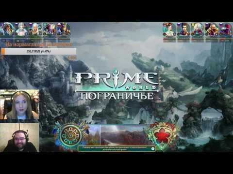 видео: dota 2 vs. prime world. Серый Волк и Алиса обсуждают, сравнивают, спорят!