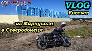 #VlogForever: Из Мариуполя в Северодонецк на Капризе