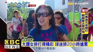 最新》爭睹中華女排銅牌戰 球迷夜宿體育館排票