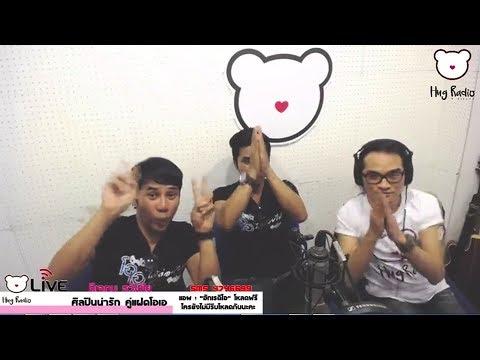 Hug Radio Thailand Live ดีเจ กบ ธวัชชัย กับศิลปินรับเชิญ คู่แฝดโอเอ