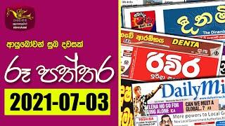 Ayubowan Suba Dawasak   Paththara   2021-07- 03  Rupavahini Thumbnail