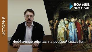 Необычные обряды на русской свадьбе
