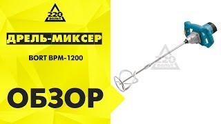 Обзор Дрель-миксер BORT BPM-1200