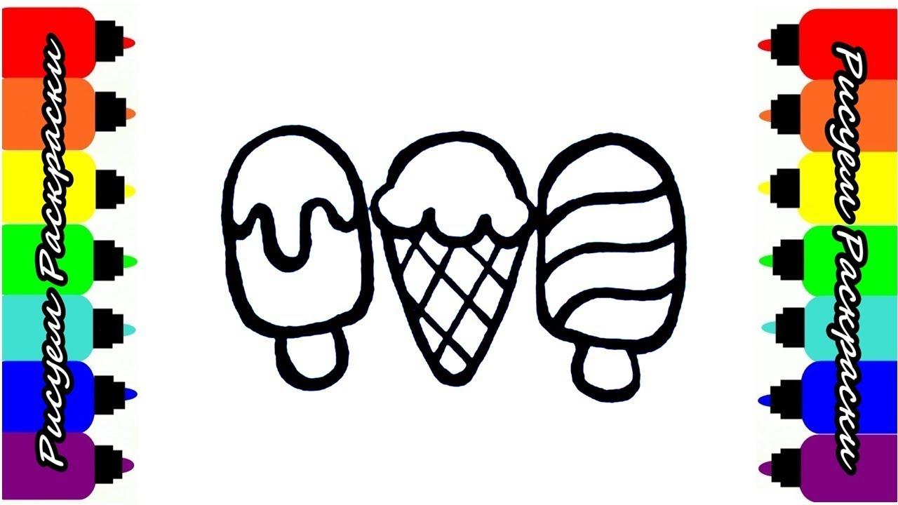 Мороженое Раскраска для Детей Рисуем Раскраски - YouTube
