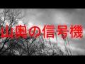 【怖い話】【都市伝説】山奥の信号機