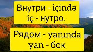 Азербайджанский язык. 8 урок. Местный и родительный падежи.