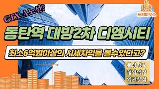 동탄역 대방2차 디엠시티 청약 분양 정보