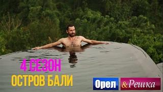 Орел и решка. 4 сезон - Индонезия | Остров Бали