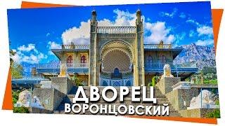 Воронцовский дворец в Алупке, Южные террасы(Подробнее - http://alypka.info/yuzhnye-terrasy., 2014-04-29T04:46:49.000Z)
