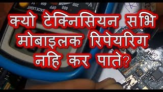 Mobile Repairing | क्यो मोबाइल रिपेयरिग पुरि तरह नहि कर पाते है?|Why mobile repair Technician fails?