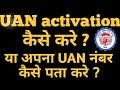 UAN activation मोबाइल पर कैसे करे? UAN registration की पूरी जानकारी हिंदी में
