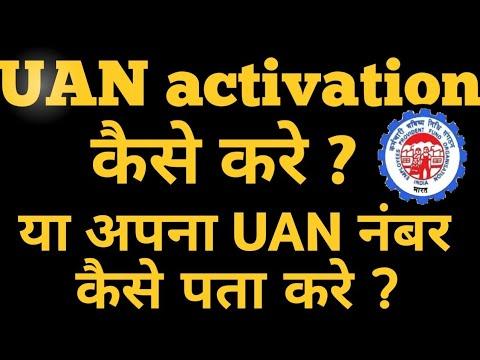 UAN activation मोबाइल पर कैसे करे? UAN registration की पूरी जानकारी हिंदी में Mp3