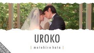 Uroko 「鱗(うろこ)」 Lyrics