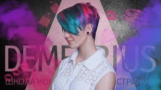 Цветное окрашивание волос | Колористика в Demetrius | Цветные волосы |  hair color