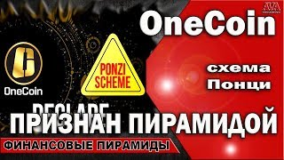 ⛔ Onecoin [Ванкоин] опять признан пирамидой /Схемой Понци /Ponzi Scheme #ValeryAliakseyeu