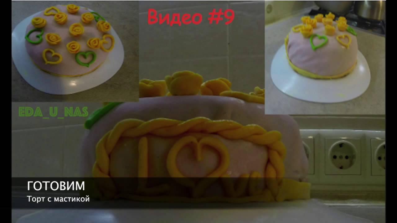 Видео #9 Готовим простой и красивый торт с мастикой