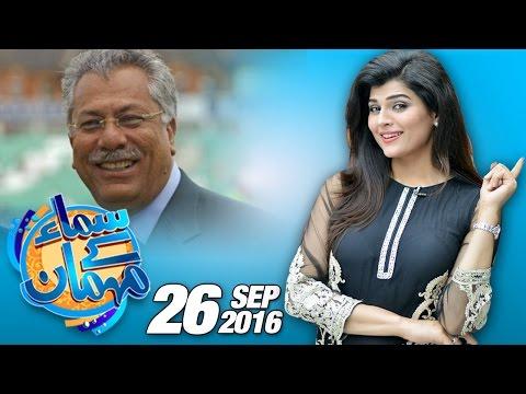 Great Cricketer Zaheer Abbas | Samaa Kay Mehmaan | 26 Sept 2016