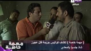 مهمة خاصة - أحمد رجب للمتهم بقتل عجوز شاذ