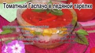 Вкусные супы рецепты с фото.Томатный Гаспачо в ледяной тарелке