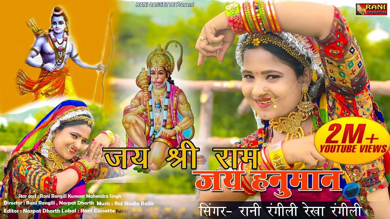 Rani Rangili|जय श्री राम जय हनुमान|अयोध्या राम जन्मभूमि पूजन स्पेशल सॉन्ग 2020 Letest Song