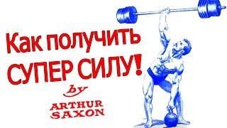 Сверхчеловеческая СУПЕР СИЛА Артура Саксона Самые сильные сухожилия в мире Получи супер способности!