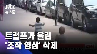 트럼프가 올린 '가짜 CNN 뉴스'…페이스북, 삭제 조치 / JTBC 뉴스룸