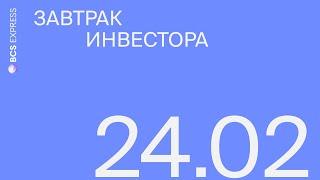 Завтрак инвестора | Российский рынок открывается после выходного дня