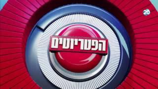 פטריוטים - האם ישראל עוברת תהליך הדתה?