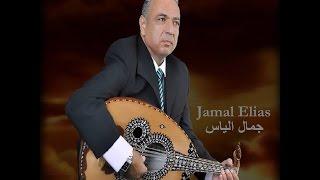 جمال إلياس - موال وين الصبر ينباع - Jamal Elias - Mawall Wean Alsaber Yenba