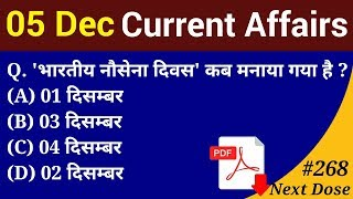 Next Dose #268 | 5 December 2018 Current Affairs | Daily Current Affairs | Current Affairs In Hindi