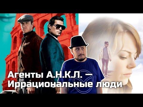 Агенты АНКЛ