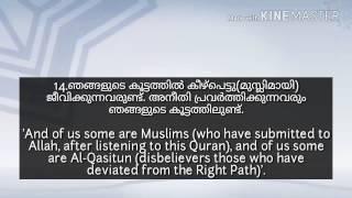 Surah Al-Jinn Omar Hisham Al Arabi beautiful quran recitation with malayalam translation