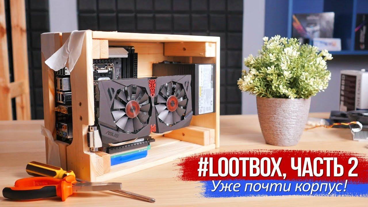 Проект #Lootbox, часть 2. Уже почти корпус!