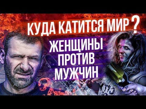 Феминизм России Не нужен!? | НЕравноправие | Женщины ПРОТИВ Мужчин