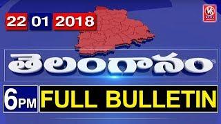 6 PM Telugu News | 22th January 2018 | Telanganam | V6 News