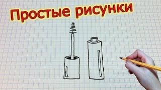 Простые рисунки #170 Тушь для ресниц