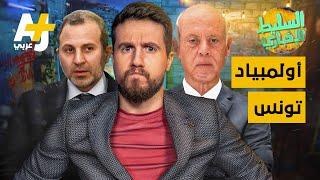 السليط الإخباري - أولمبياد تونس   الحلقة (23) موسم 2021