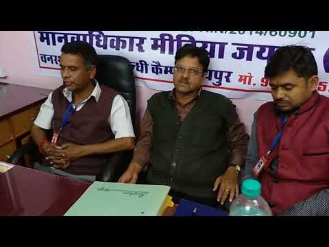 Manvadhikar media jaipur Rajasthan. Opening invites